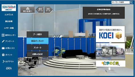 ケミカルマテリアルJapan2020-ONLINE- 会期終了