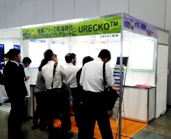 第12回 医薬品原料 国際展 (インファーマ ジャパン) 会期終了