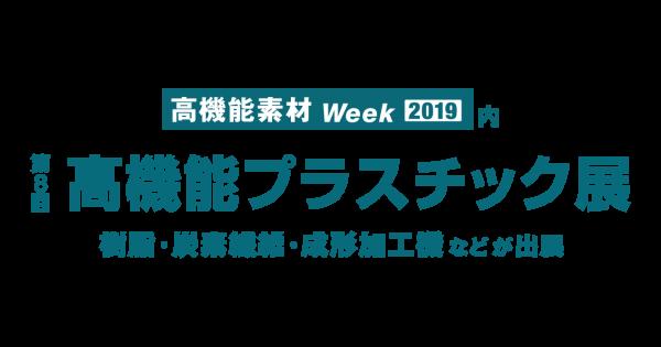 ケミカル マテリアル Japan 2019 ブース出展