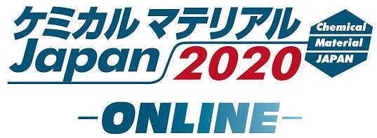 ケミカルマテリアルJapan2020-ONLINE-出展