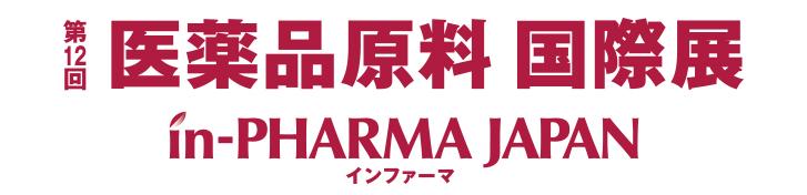 第12回 医薬品原料 国際展 (インファーマ ジャパン) ブース出展