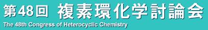 第48回 複素環化学討論会 をサポートしています